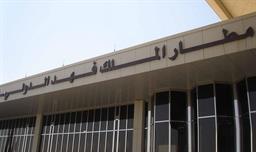 مطار الملك فهد بالدمام