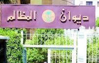 ديوان المظالم في الرياض