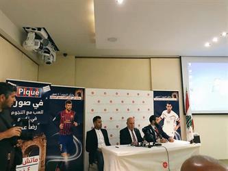 بيكيه يشارك في مباراة اعتزال قائد منتخب لبنان