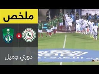 الأهلي ( 1 - 2 ) الاتفاق دوري جميل