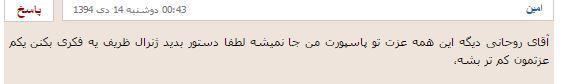 """يا سيد روحاني .. تبعات هذا القرار سيملأ جواز سفري """"احتراماً وعزة ا""""  (وهو يسخر من أداء حكومته).. أرجو توجيه وزير خارجيتك السيد ظريف أن يفكر في خفض مستوى (احترام الناس لنا)"""