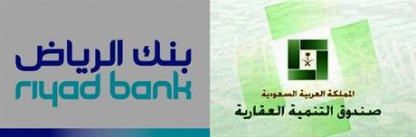 صندوق التنمية العقارية  - بنك الرياض
