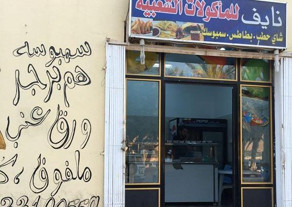 بالصور.. شاب يتحدى فقدان يده اليمنى ويفتتح مطعما يديره بنفسه في حقل