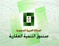 شعار صندوق التنمية العقاري
