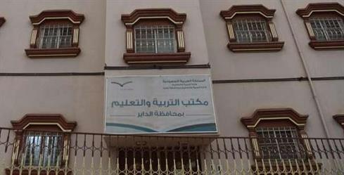 مكتب تعليم الداير