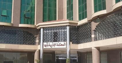 المحكمة الإدارية بأبها