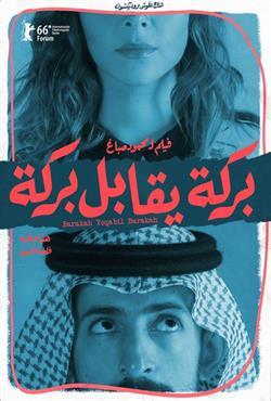 """الفيلم السعودي """"بركة يقابل بركة"""""""