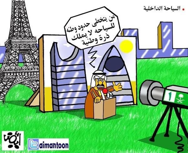 أطرف الكاريكاتيرات السياحة الداخلية 5481db75-5217-4508-bd27-41acc86e3501.jpg
