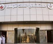 مستشفى الملك فهد بالمدينة المنورة