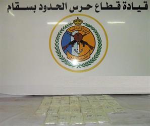 حرس الحدود بمنطقة نجران يحبط تهريب ٢٧٨ كيلوجرام من الحشيش المخدر