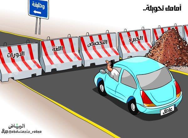 أطرف الكاريكاتيرات حول الفرص الوظيفية