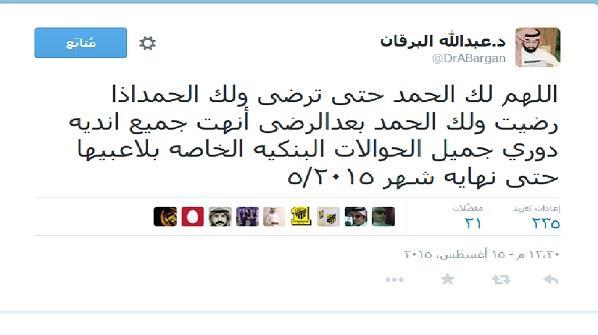 البرقان: جميع أندية الدوري السعودي أنهت الحوالات البنكية الخاصة بلاعبيها