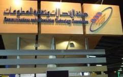 هيئة الإتصالات وتقنية المعلومات السعودية