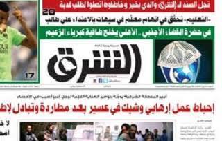 الشرق تستفز جماهير الهلال.. وكاتب يستقيل.. والصحيفة تردّ