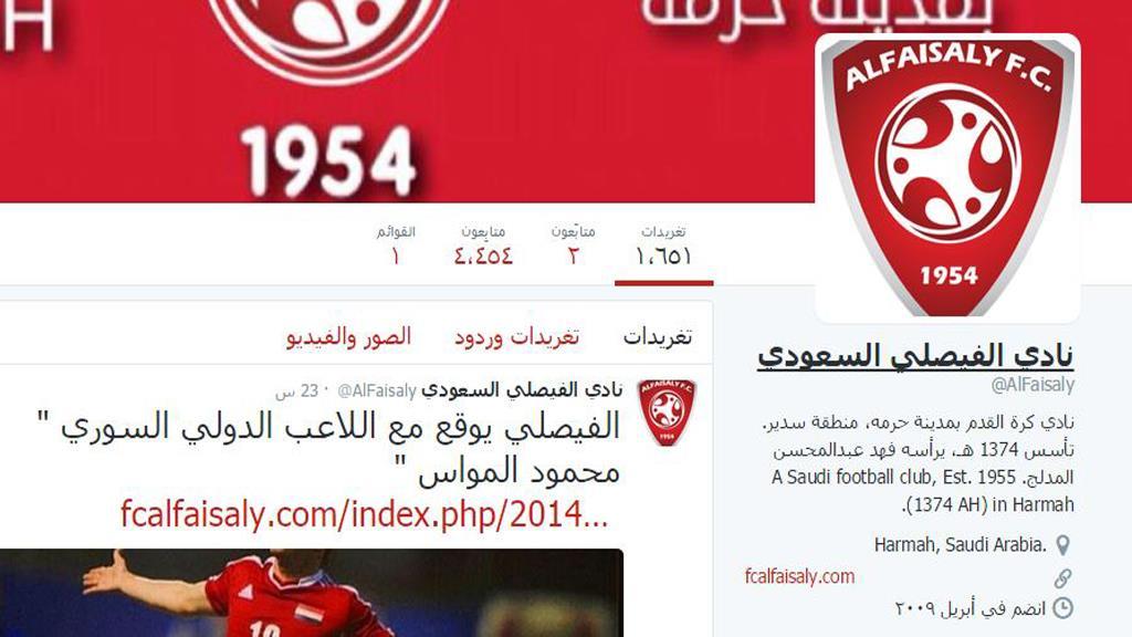 نادي الفيصلي السعودي