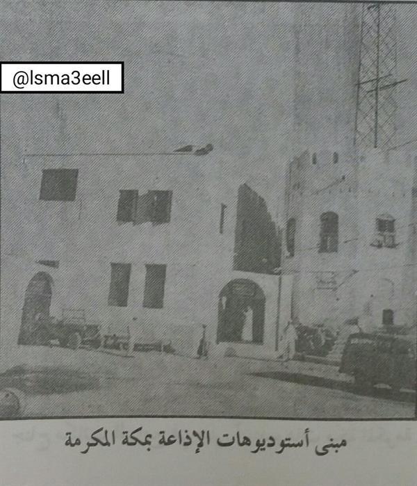 مبنى إذاعة نداء الإسلام
