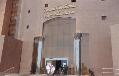 المحكمة العامة بجدة تصرف النظر في قضية أرض الوزير
