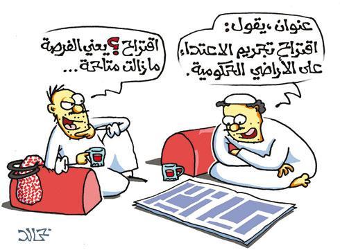 أطرف الكاريكاتيرات حول الفساد