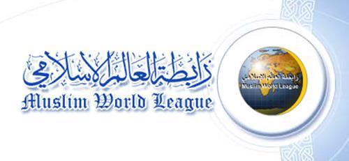 رابطة العالم الاسلامي