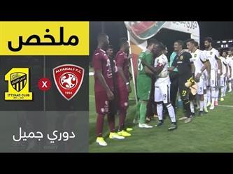أهدف مباراة الفيصلي ( 2 - 1 ) الاتحاد دوري جميل