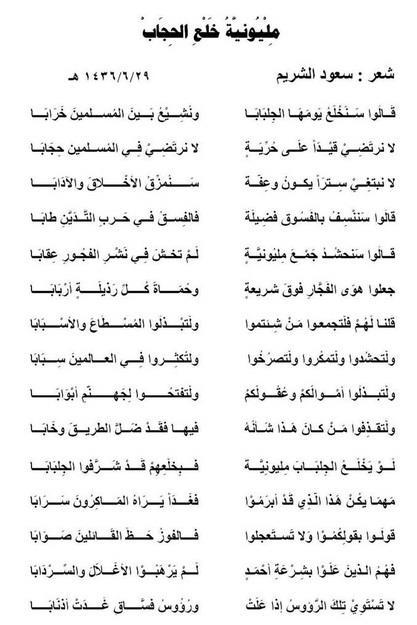"""قصيدة مبكية للشيخ الشريم رداً """"مليونية الحجاب"""" 608dab70-7790-4100-8"""