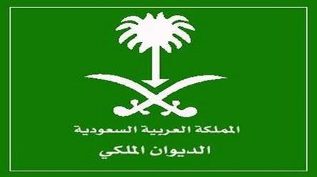 الديوان الملكي: وفاة الأميرة البندري بنت ناصر بن عبدالعزيز