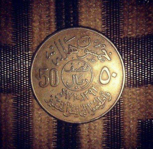 عملة سكَّت في عهد الملك فيصل تذكر بالفقراء والمحتاجين