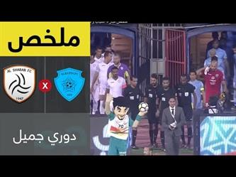 اهداف مباراة الشباب ( 1 - 2 ) الباطن دوري جميل