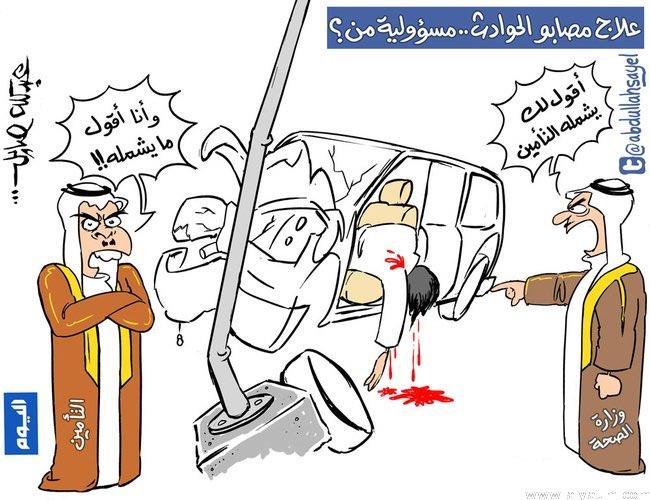 أطرف الكاريكاتيرات حول شركات تأمين السيارات