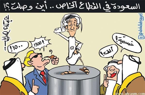أطرف الكاريكاتيرات حول توطين الوظائف