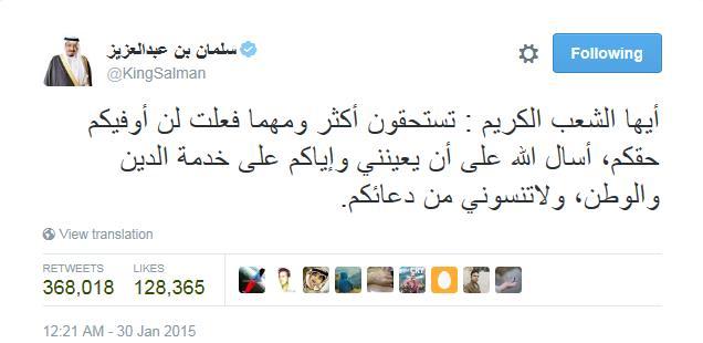 تغريدة الملك سلمان