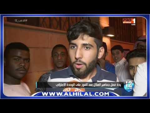 ردود فعل جماهير الهلال بعد الفوز على الوحدة الإماراتي في دوري أبطال اسيا