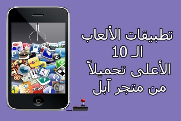 da29b22fb في هذا الموضوع نستعرض 10 من التطبيقات المجانية الأعلى تحميلاً من متجر أبل في  السعودية
