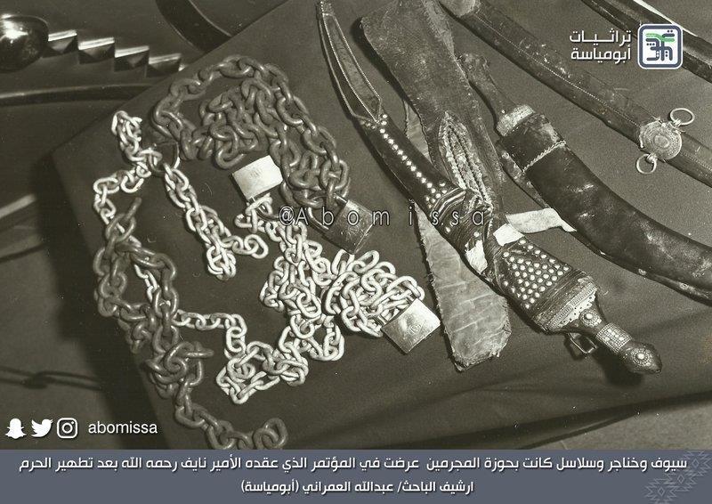 """صور نادرة وتفاصيل جديدة حول حادثة اقتحام """"جهيمان"""" للحرم المكي"""
