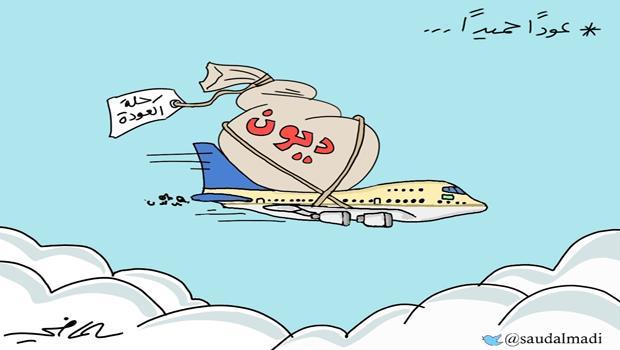 أطرف الكاريكاتيرات السياحة الداخلية 69829bda-7cf8-44ec-8e0b-53b49aeb5ec4.jpg
