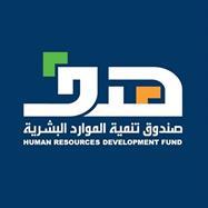 صندوق الموارد البشرية «هدف»