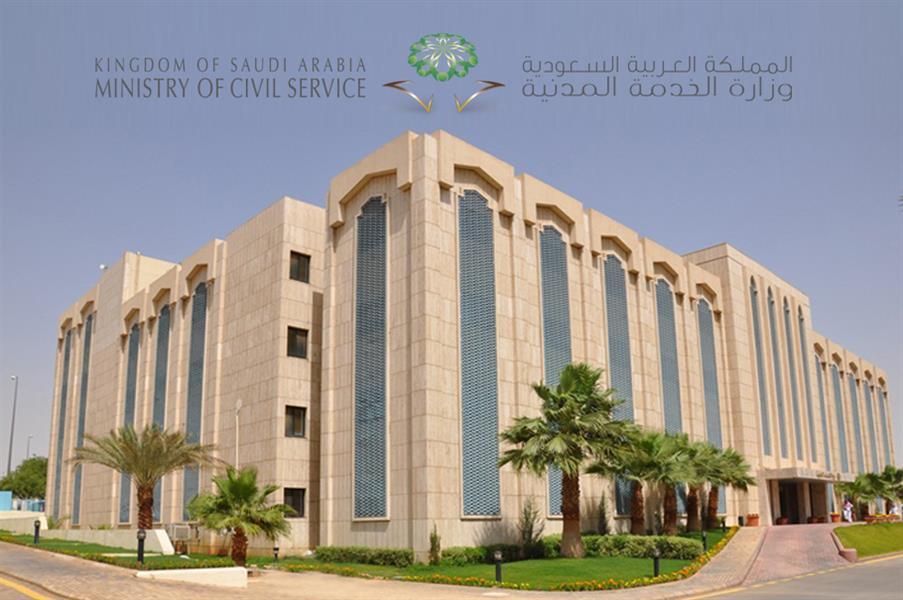 الخدمة المدنية