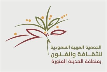 الجمعية العربية السعودية للثقافة