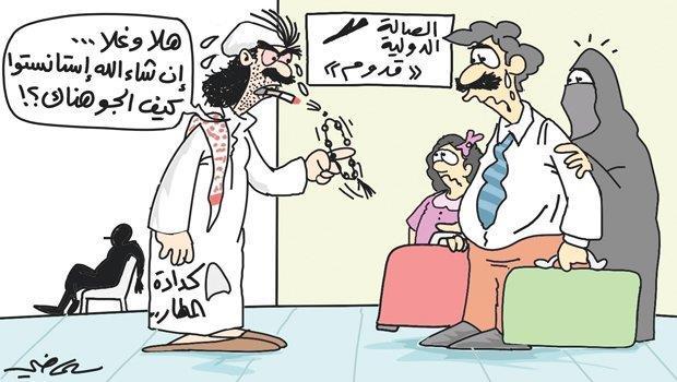أطرف الكاريكاتيرات حول بعض السلوكيات الطائشه