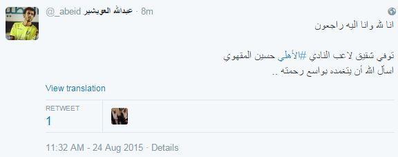 وفاة شقيق لاعب الأهلي السعودي المقهوي