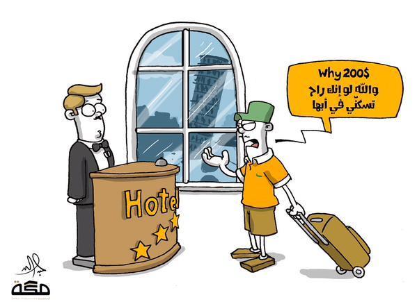 أطرف الكاريكاتيرات السياحة الداخلية 6fbe1f97-1ff7-4c09-9053-22c4cf766baf.jpg