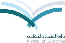 """""""التربية"""" توافق على إنشاء أندية للمعلمين والمعلمات في المناطق"""