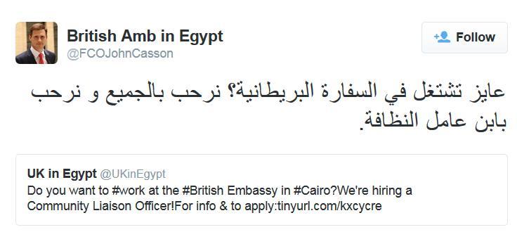 تغريدة السفير