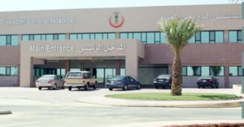 مستشفى الدوادمي العام