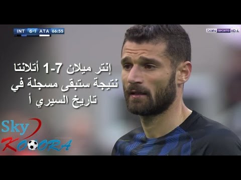 انتر ميلان ( 7 - 1 ) أتالانتا الدوري الايطالي