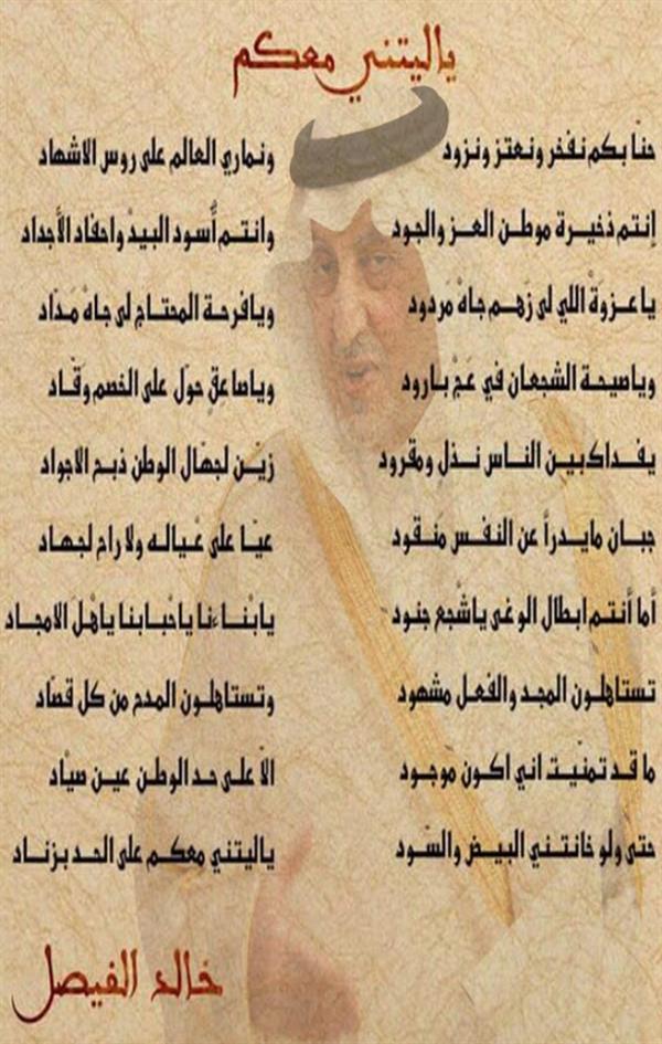 قصيدة للأمير خالد الفيصل في الاعتزاز بالجنود المرابطين