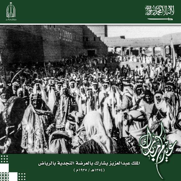 صور تاريخية للملك عبدالعزيز وهو يؤدي العرضة النجدية