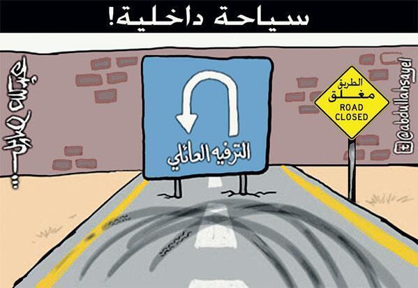 أطرف الكاريكاتيرات السياحة الداخلية 7aca832a-6975-4982-bc9d-0f8a9e679338.jpg