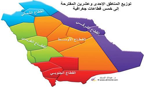د. المسند: مناطق السعودية 21 منطقة وليست 13.. وفقاً لرؤية جغرافية!!