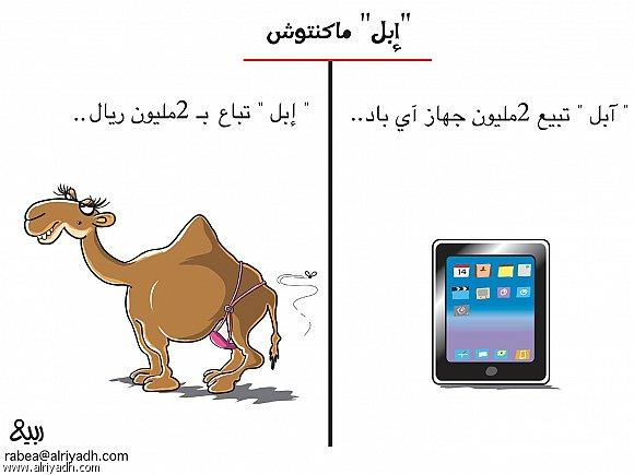 ربيع - الرياض
